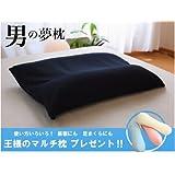 男の夢枕 (専用カバー付)W57×D40×H11cm 【マルチ枕付き】