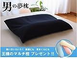 男の夢枕 (専用カバー付) W57×D40×H11cm 【王様のマルチ枕をプレゼント】