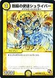 デュエルマスターズ [デュエマ] カード 剛厳の使徒シュライバー レイジVSゴッド(DMR09)収録 DMR09-073-C/エピソード3