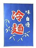 吊旗 冷麺