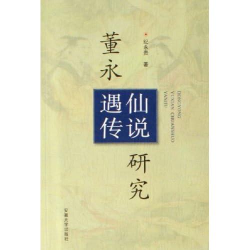 董永遇仙传说研究