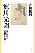 徳川光圀――悩み苦しみ、意志を貫いた人