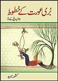 img - for Buri Aurat Kay Khatoot book / textbook / text book
