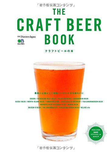 別冊Discover Japan THE CRAFT BEER BOOK クラフトビールの本 (エイムック 2913 別冊Discover Japan)