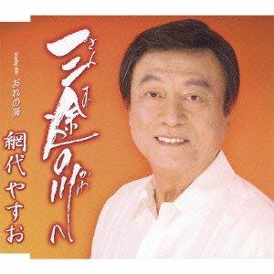 Sanzu No Kawa He/Ore No Umi by Yasuo Ajiro (2008-06-17)
