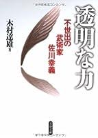 透明な力―不世出の武術家 佐川幸義 (文春文庫)