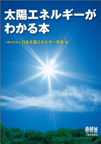 太陽エネルギーがわかる本