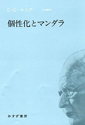 個性化とマンダラ【新装版】 カール・グスタフ・ユング みすず書房