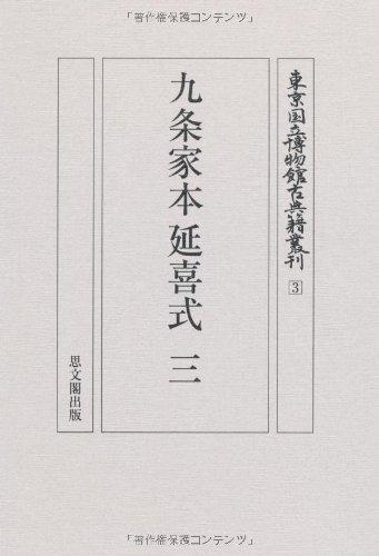 九条家本延喜式〈3〉 (東京国立博物館古典籍叢刊)