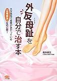 外反母趾を自分で治す本—大学病院で成果があがっている「包帯療法」を初公開! (ビタミン文庫)