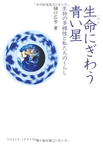 生命(いのち)にぎわう青い星