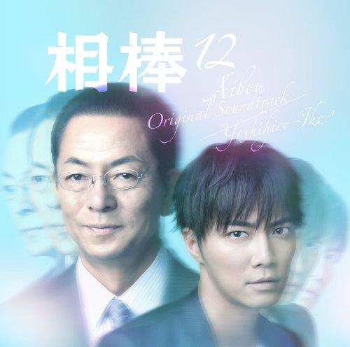 相棒season12 オリジナルサウンドトラック (2枚組ALBUM)