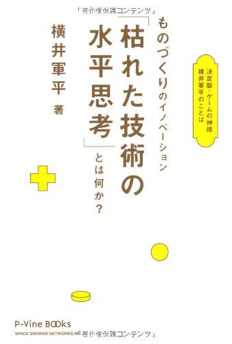決定版・ゲームの神様 横井軍平のことば (P-Vine Books)