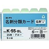 名刺分類カード ブルー 横型 5ツ山 K-55-BL