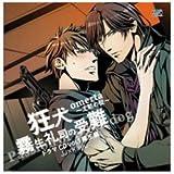 CD/DVD オメルタ~沈黙の掟~ドラマCD Vol.1 霧生編「狂犬・霧生礼司の受難」
