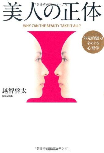 美人の正体 外見的魅力をめぐる心理学の詳細を見る