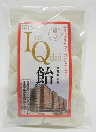 IQ飴 伊都九大飴 10月〜4月販売