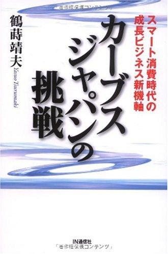 竹村義宏のフランチャイズBlog  「カーブス」FCの成功はまさに「シニアシフト」の成功事例、という話
