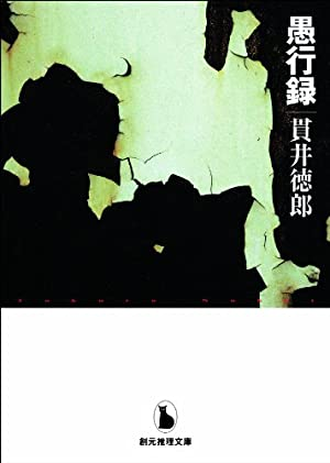 愚行録 (創元推理文庫)
