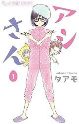 タアモが漫画家アシスタント女子を描くコメディ「アシさん」