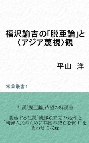 福沢諭吉の「脱亜論」と<アジア蔑視>観 (常葉叢書)
