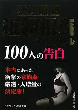 素人投稿 近親相姦スペシャル―100人の告白 (コスミック・告白文庫)