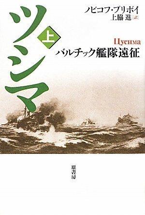 ツシマ 上 ~バルチック艦隊遠征