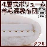 防ダニ・抗菌防臭4層式ボリューム羊毛混敷布団(ダブル)【アイボリー】