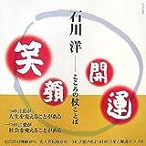石川洋―こころの杖ことば 笑顔開運