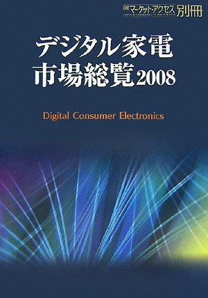 デジタル家電市場総覧