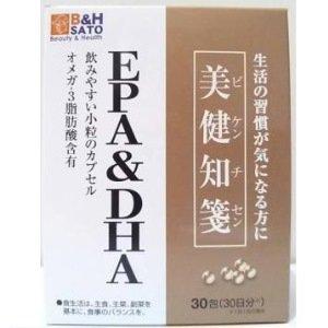 佐藤製薬 美健知箋 EPA&DHA 30包 賞味期限201709