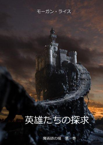 Morgan Rice - Eiyuu Tachino Tankyuu Majutsushi No Wa (Japanese Edition)
