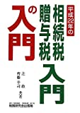 相続税・贈与税 入門の入門〈平成22年〉