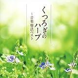 くつろぎのハープ~音楽療法ベスト