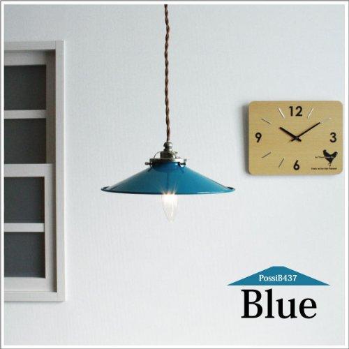 レトロペンダントライト/PossiB437 (ブルー)