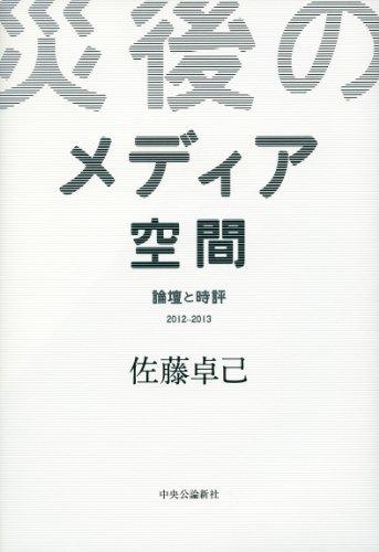 「災後」メディア空間 - 論壇と時評 2012-2013