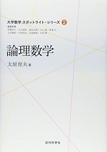 論理数学 (大学数学スポットライト・シリーズ)