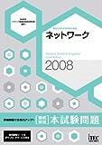2008 徹底解説 ネットワーク 本試験問題 (情報処理技術者試験対策書)