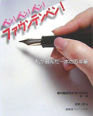 ペン!ペン!ペン!ファウンテンペン!
