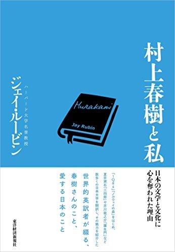 村上春樹と私: 日本の文学と文化に心を奪われた理由