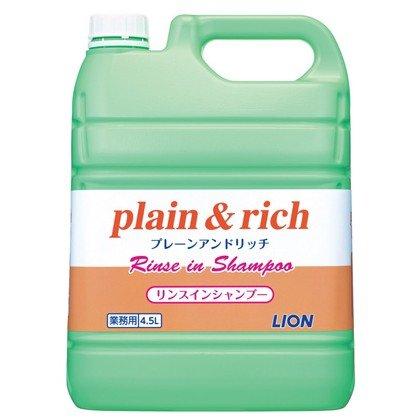プレーン&リッチ リンスインシャンプー 4.5L×3本入ケース販売お徳用