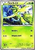 ポケモンカード BW6【ストライク】【C】 PMBW6-C003-C ≪コールドフレア≫