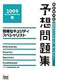 情報セキュリティスペシャリスト予想問題集〈2009春〉 (情報処理技術者試験対策書)