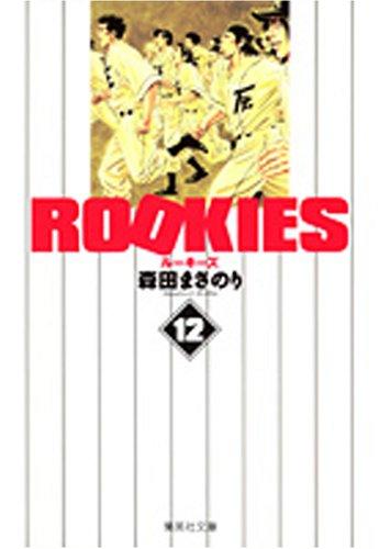 ROOKIES 12 (12) (集英社文庫 も 20-37)森田 まさのり