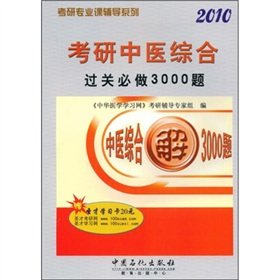 kaoyan-clearance-will-be-integrated-tcm-sinopec-press-3000chinese-edition