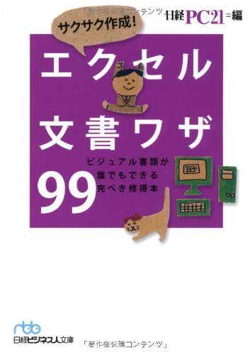 サクサク作成! エクセル文書ワザ99(日経ビジネスジ人文庫) (日経ビジネス人文庫)