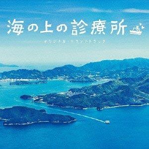 『フジテレビ系ドラマ「海の上の診療所」オリジナル・サウンドトラック』