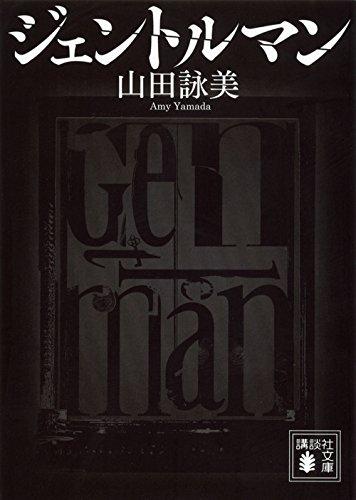 ジェントルマン (講談社文庫 や 30-17)