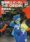機動戦士ガンダム THE ORIGIN 第9巻