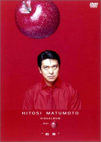"""HITOSI MATUMOTO VISUALBUM Vol. (リンゴ)""""約束"""" [DVD]"""